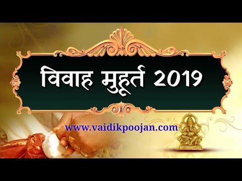 Marriage Muhurat 2019   शादी-विवाह शुभ मुहूर्त 2019, Auspicious Dates for Wedding in 2019