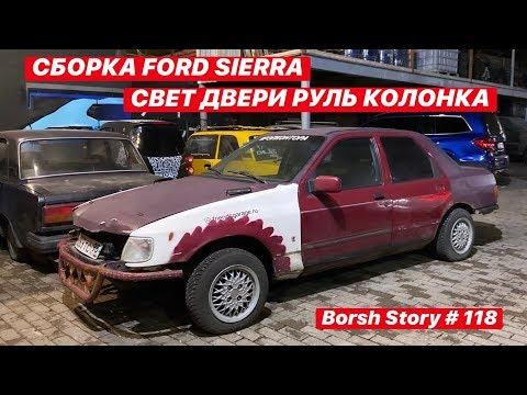 СБОРКА FORD SIERRA: СВЕТ, ДВЕРИ, РУЛЬ, КОЛОНКА!