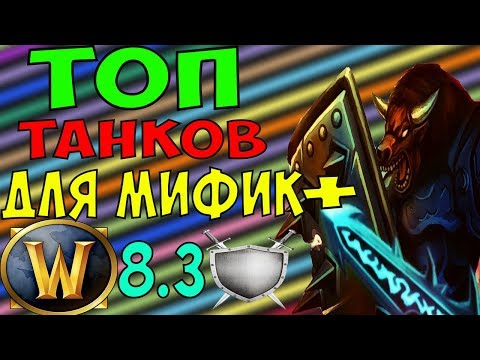 ТОП ТАНКОВ В WoW 8.3 ДЛЯ МИФИК+