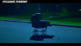 Проклятые — (Русский трейлер) 2019