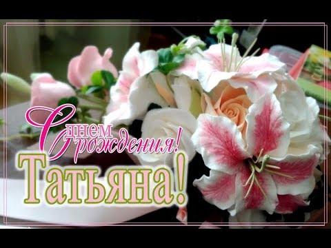 С днем рождения, Танечка, (Поздравления с днем рождения Татьяне)