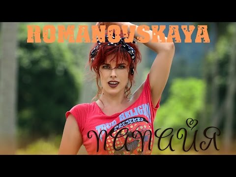 Romanovskaya feat. Dan Balan - Мало малины (Премьера песни Official Video)