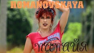 Смотреть клип Romanovskaya - Папайя