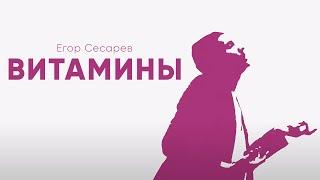Смотреть клип Егор Сесарев - Витамины | Mood Video