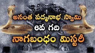 నాగబంధం మిస్టరీ    Naga Bandham MYSTERY in Anantha Padmanabha Swamy Temple    T Talks
