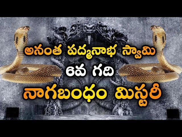 Anantha Padmanabha Swamy Temple Naga Bandhanam Secrets-ఆ నాగబంధనం ఛేదించడం వీలుకాదు