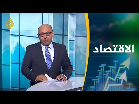 النشرة الاقتصادية الثانية 2019/3/20  - نشر قبل 9 ساعة