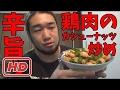 鶏肉のカシューナッツ炒めをピリ辛で作るハムニダ!