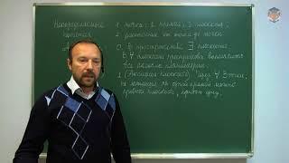 Занятие 1 Аксиомы стереометрии и следствия из них