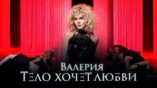 Валерия - Тело хочет любви