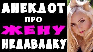 АНЕКДОТ про Жену НеДавалку Самые Смешные Свежие Анекдоты