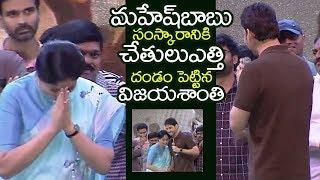 Mahesh Babu Emotional Words about Vijayashanthi   Sarileru Neekevvaru Blockbuster Celebrations   FL