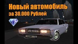 CRMP - Brilliant RP   Новый автомобиль за 30.000 Рублей
