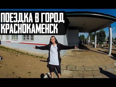 Поездка в Краснокаменск