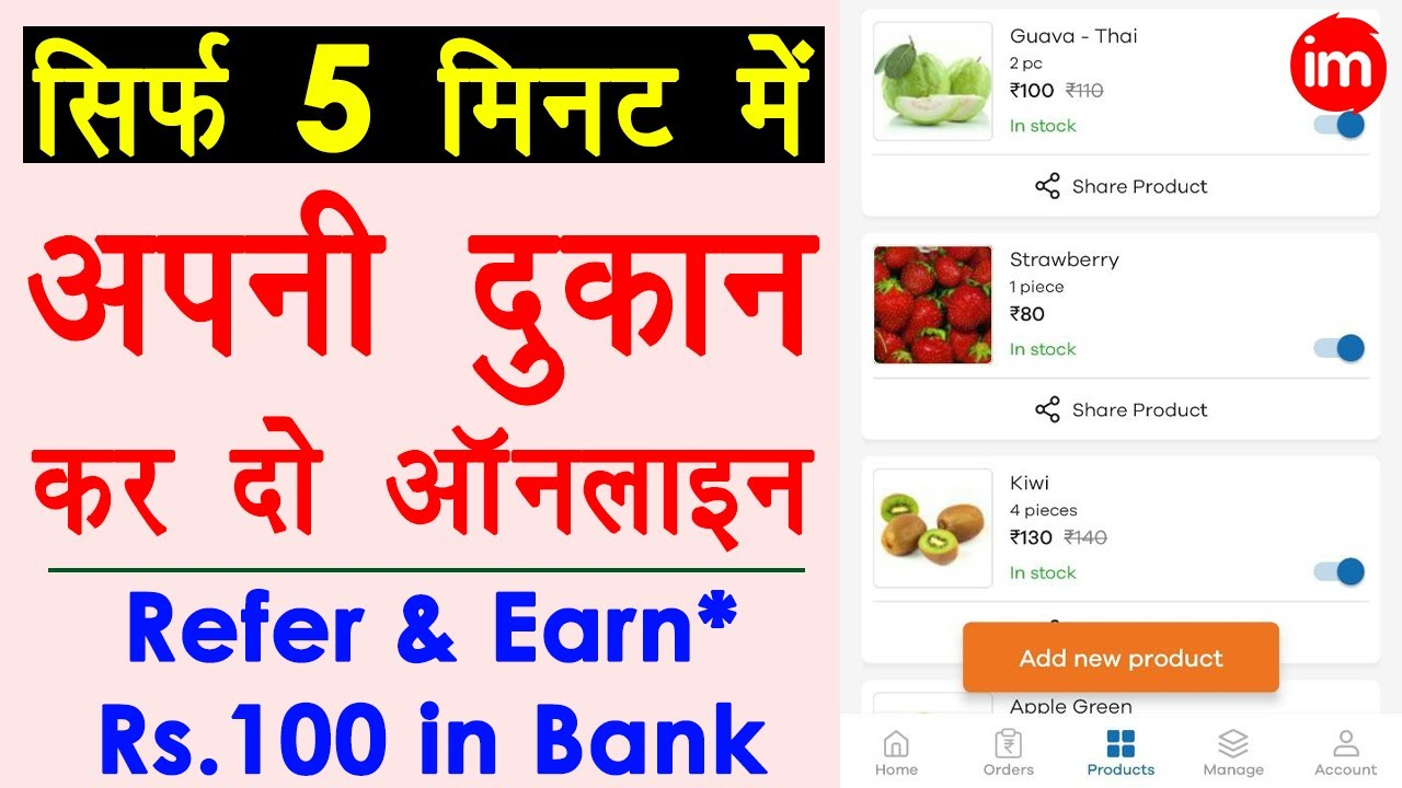 How to make your own business online - dukaan app se paise kaise kamaye | dukaan app refer and earn