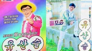 유산슬·김영철·마흔파이브…'개가수' 열풍…