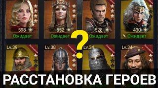 Clash of Kings - Расстановка героев на посты. Пост героя. Секреты Clash of Kings