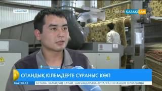 Шымкентте кілем шығаратын «Бал текстиль» фабрикасының өнімі сұранысқа ие