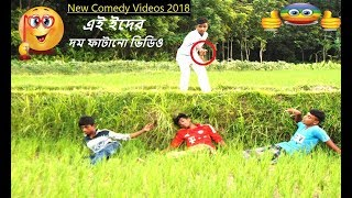 Eid Special Very Funny Videos 2018 Try Not To Laugh Challenge By Jewes Funny