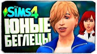 ТАЙНЫЕ ЖЕЛАНИЯ МАРСЕЛЯ - The Sims 4 Челлендж (Юный беглец)