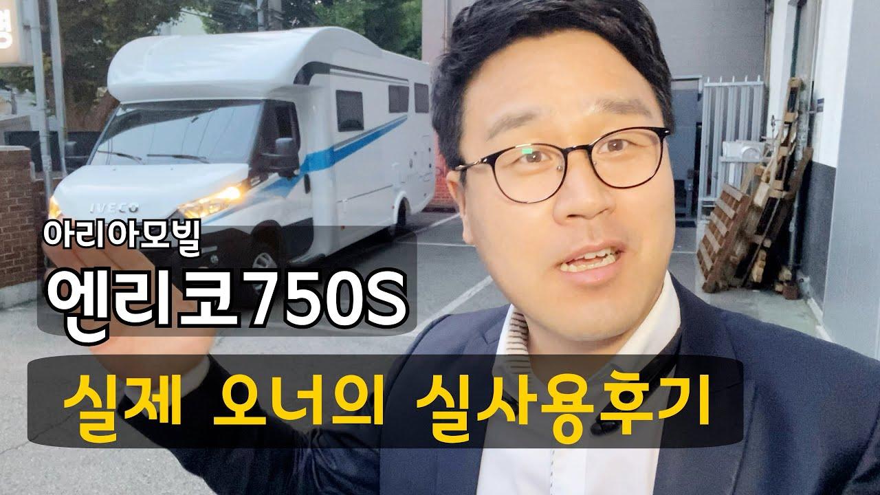 엔리코750 실제 오너만이 알려 줄수 있는 실사용 후기 / 이베코 캠핑카
