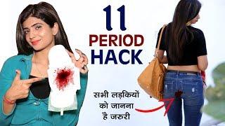 पीरियड की PROBLEM हो जायेगी ख़त्म।  11 Period Hacks Every Girl Must Know Esha Mehra