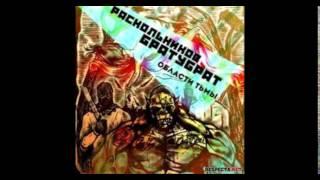 Раскольников & Братубрат -- Из-под маечки ft.Каспийский Груз