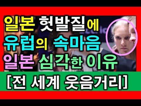[일본-한국]지소미아 종료 후