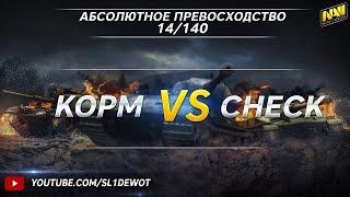 [18+!] 14/140 KOPM vs CHECK [Must see!] [Na`Vi.SL1DE]