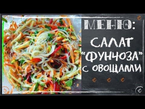 Салат Фунчоза с овощами (рецепт  с фото пошагово)