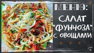 """Салат """"Фунчоза"""" с овощами (рецепт  с фото пошагово)"""