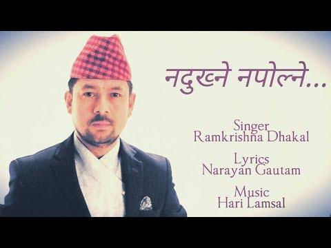 NEW NEPALI SONG 2018 - Nadukhne Napolne | Ram Krishna Dhakal | Hari Lamsal | Narayan Gautama |