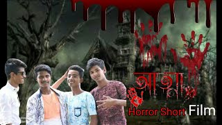 ভয়ংকর ভুতের কাহিনী | আত্মার প্রতিশোধ |  New Bengali Horror Movie | The Horror Segment | NB-01