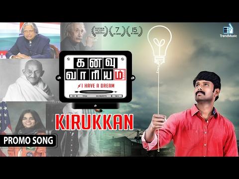 Kanavu Variyam - Kirukkan Promo Song   Arun Chidambaram   Trend Music Mp3