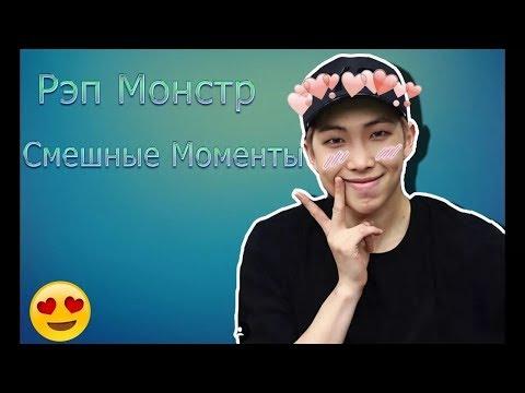 Смешные моменты с Рэп Монстром!)