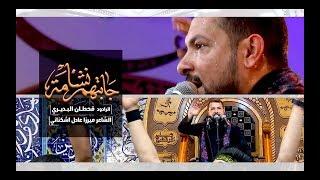 جابتهم نشامة | قحطان البديري | 4 محرم 1441