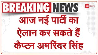 Captain Vs Congress: New Party का ऐलान कर सकते हैं Amarinder Singh | Breaking News | Punjab Congress