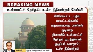 உள்ளாட்சித் தேர்தல் வழக்கு: உச்சநீதிமன்றம் சரமாரி கேள்வி | Local Body Election | DMK
