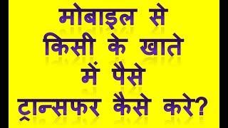 Mobile से पैसे सीधा खाते में कैसे भेजे ? mobile phone se sidha khate me paise kaise bheje