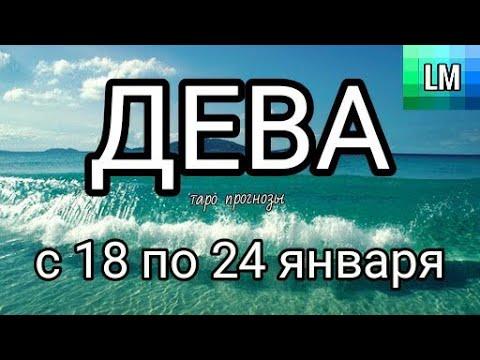 ДЕВА – ГОРОСКОП ТАРО на неделю с 18 по 24 январь 2021