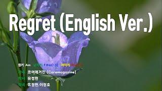 [은성 반주기] Regret (English Ver.)…