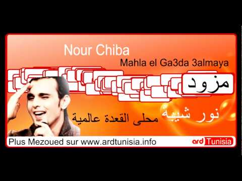 mezoued tunisien nour chiba
