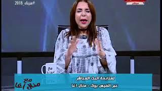 منال أغا تستهل حلقة برنامجها: