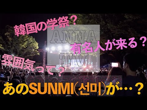 [Day43]アンナの韓国生活#3 あの「ソンミ」が学祭にやってきた!/SUNMI came to Univ festival to perform her song /선미가 왔다!