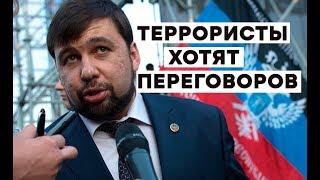 Террористы «ДНР» хотят переговоров с Киевом - Утро в Большом Городе