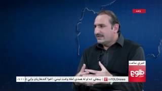 LEMAR News 29 January 2017 /د لمر خبرونه ۱۳۹۵ د سلواغې ۱۰