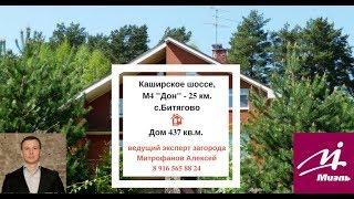 Купить дом Битягово   Битягово дома   Купить дом в Домодедовском районе