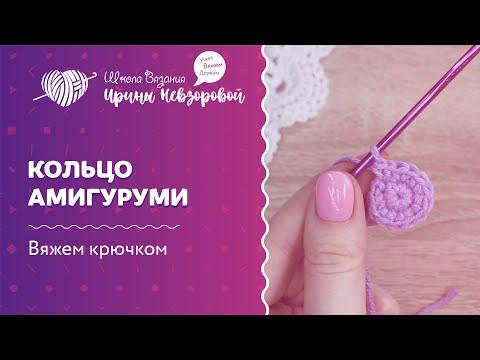 Кольцо амигуруми | Вязание крючком | Как научиться вязать крючком