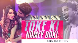 Toke Ki Namey Daki | তোকে কি নামে ডাকি  | Romantic Song | Kuntal De | New Bengali Single | SVF Music