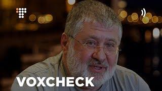 VoxCheck тижня #38: Ігор Коломойський про дефолт